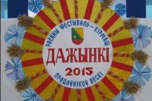 Дожинки - 2015