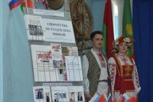 День единения народов Росии и Беларуси