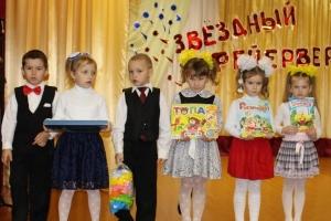 Фестиваль детского творчества «Звездный фейерверк»
